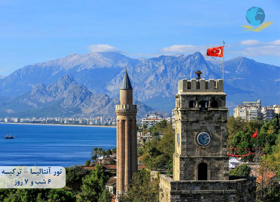 تور آنتالیا ترکیه - ارزان و لحظه آخری