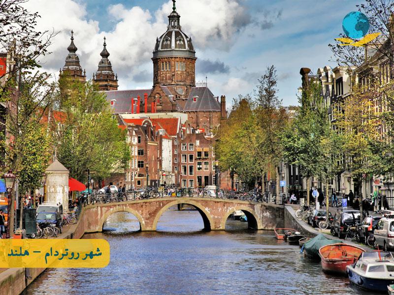 جاهای دیدنی روتردام هلند
