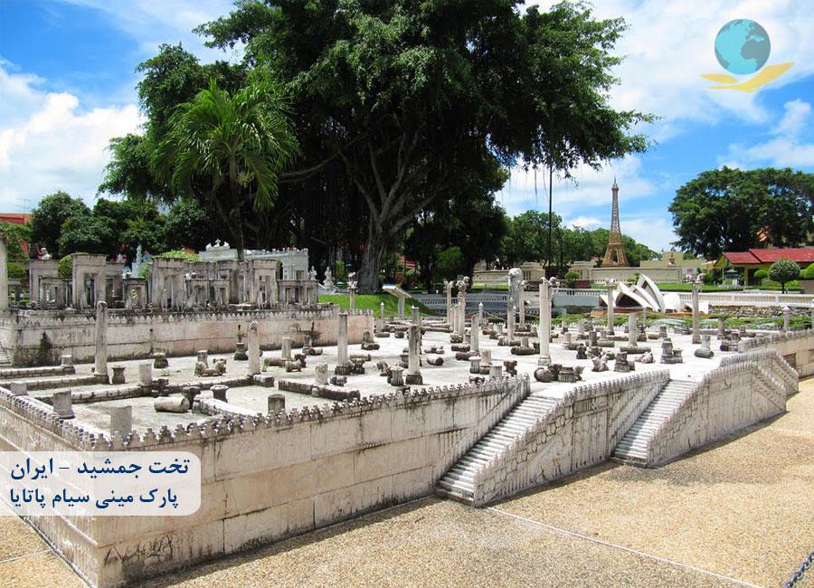 تخت جمشید ایران در پارک مینی سیام پاتایا تایلند