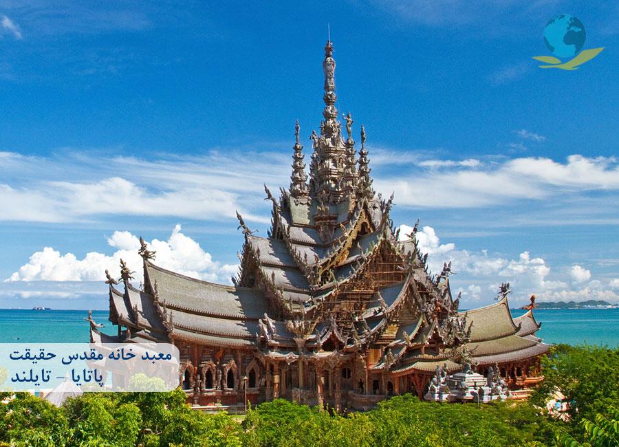 معبد خانه مقدس حقیقت (Sanctuary of Truth) -پاتایا-تایلند