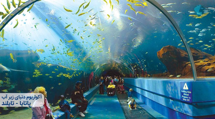 آکواریوم دنیای زیر آب - معرفی جاذبه های گردشگری پاتایا