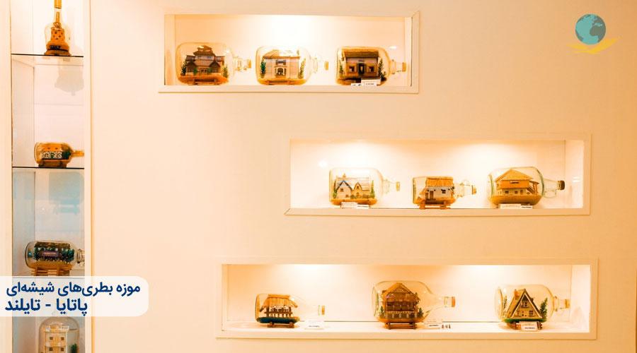 موزه هنری بطریهای شیشهای - معرفی جاذبه های گردشگری پاتایا