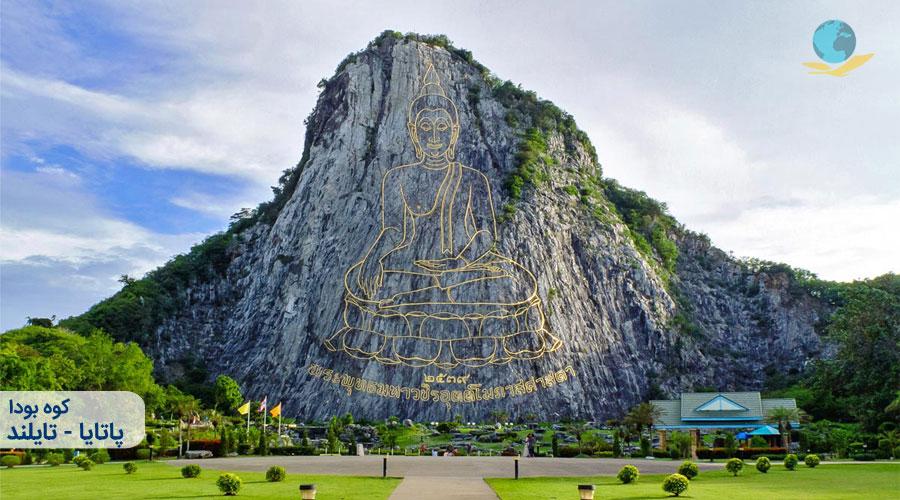 کوه بودا - معرفی جاذبه های گردشگری پاتایا