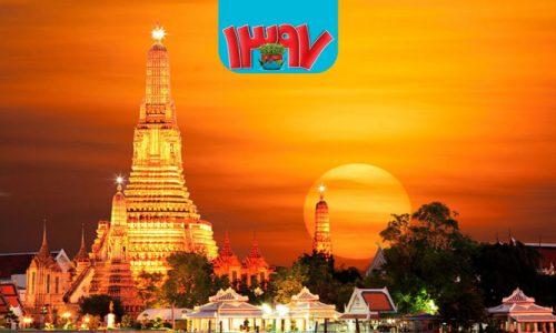 تور بانکوک تایلند- تورهای ارزان و لحظه آخری با فهیم گشت