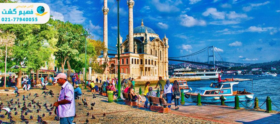 تور استانبول - ارزان و لحظه آخری