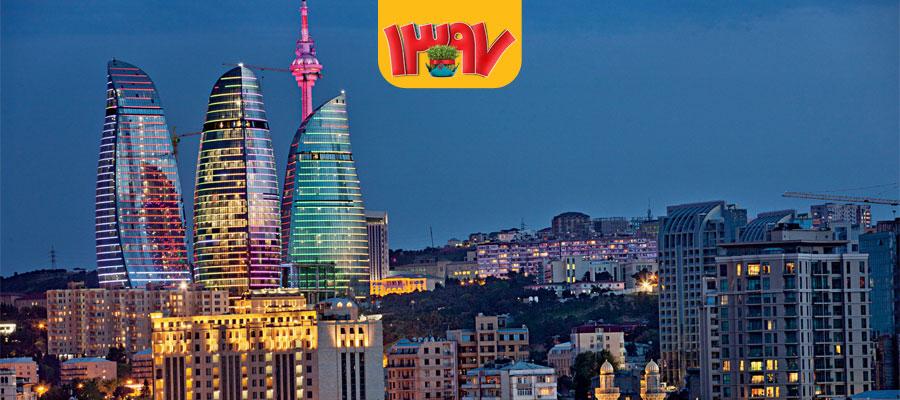 تور باکو آذربایجان - ویژه نوروز ۹۷