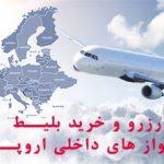 رزرو بلیط پروازهای داخلی اروپا