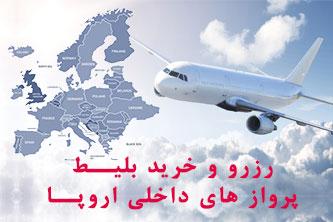 رزرو و خرید بلیط پروازهای داخلی اروپا