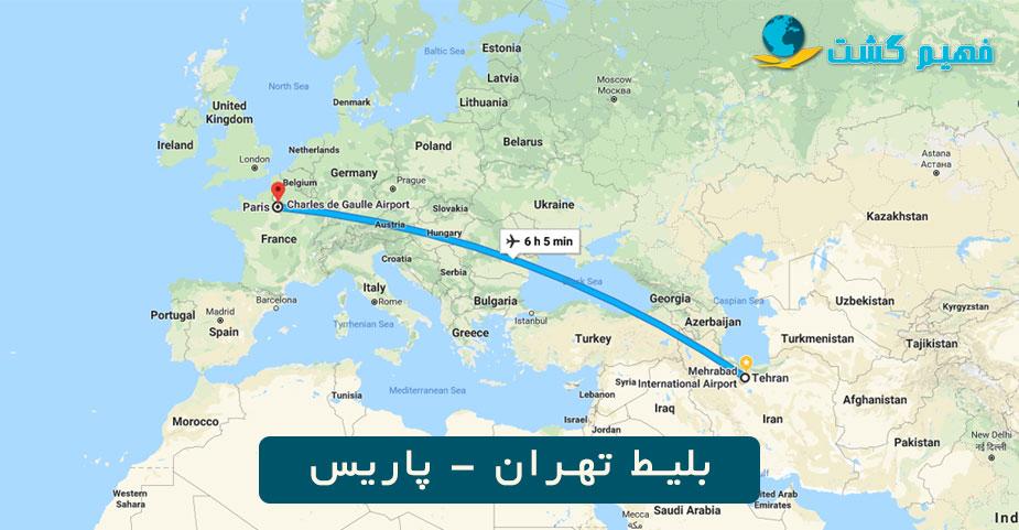 بلیط فرانسه - بلیط پاریس - تهران