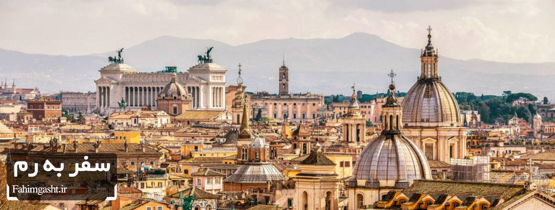 ارزانترین بلیط رم