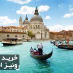 بلیط ونیز ایتالیا