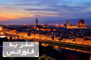 خرید بلیط فلورانس ایتالیا