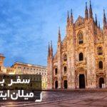 بلیط میلان ایتالیا