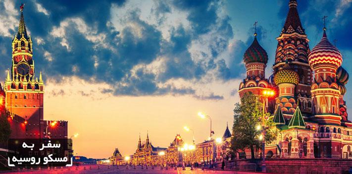 خرید بلیط مسکو روسیه