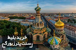 خرید بلیط سنت پترزبورگ روسیه