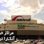 مراکز خرید آنکارا ترکیه