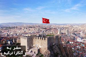 معرفی شهر آنکارا ترکیه