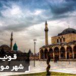 شهر قونیه ترکیه کجاست؟