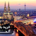 بلیط آلمان