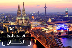 خرید بلیط آلمان