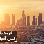 بلیط لس آنجلس