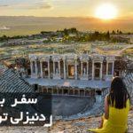 دنیزلی ، شهر چشمه های آبگرم