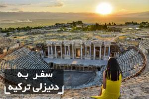 معرفی شهر دنیزلی ترکیه