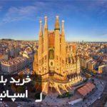 بلیط اسپانیا